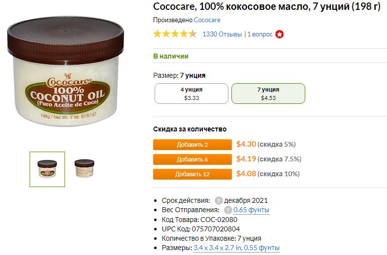 Отзывы Кокосовое масло IHerb