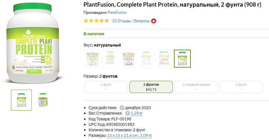 Отзывы Протеин IHerb